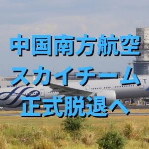 中国南方航空、スカイチーム正式脱退へ