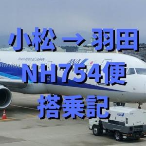 ANA小松→羽田NH754便搭乗記