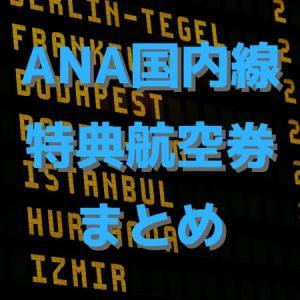 ANA国内線特典航空券 予約ルールまとめ (2020年10月)