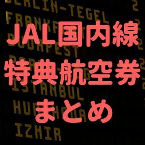 JAL国内線特典航空券 予約ルールまとめ (2020年2月)