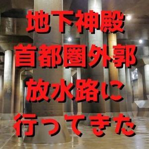 埼玉の地下深くに眠る神殿!首都圏外郭放水路に行ってきた