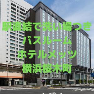 駅直結で洗い場つきバスルーム JR東日本ホテルメッツ横浜桜木町滞在記