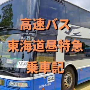 静岡-関西の移動を安く快適に 高速バス東海道昼特急号乗車記