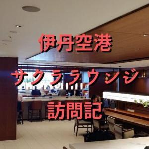 伊丹空港JALサクララウンジ訪問記 2019年3月にリニューアル!