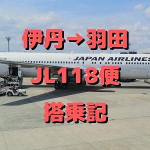 JAL伊丹→羽田JL118便搭乗記