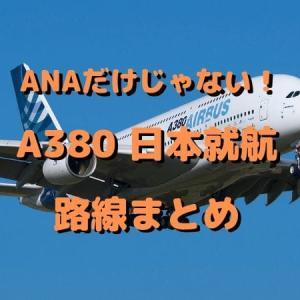 ANAだけじゃない! エアバスA380型機、日本就航路線まとめ (2020年サマーダイヤ)