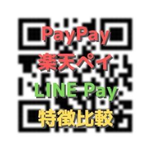 スマホ決済 PayPay、楽天ペイ、LINE Payの特徴比較!