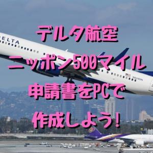 デルタ航空ニッポン500マイル申請書をPCで作成しよう! ~申請方法解説~
