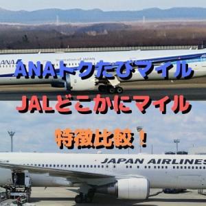 お得なマイル数で国内旅行 ANAトクたびマイル JALどこかにマイル 特徴比較!