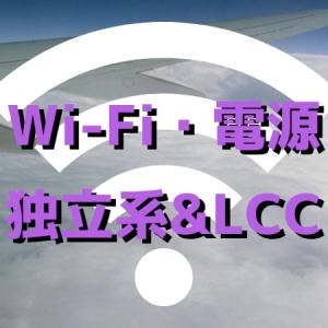 国内線のWi-Fi・電源まとめ 独立系&LCC編 (2019年7月)