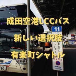 成田空港LCCバスの新しい選択肢 有楽町シャトルを紹介