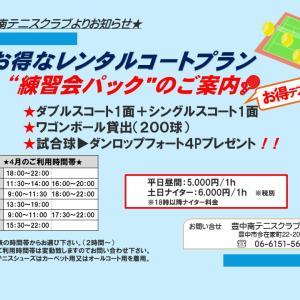★☆練習会パック4月の予定☆★