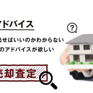 【マメ知識】知らないと後悔?自宅を相場で売れない代表的な2つのケース