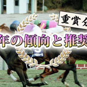 [ジャパンC]近年の傾向と推奨馬