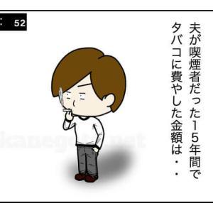 【禁煙の経済効果は300万円!】夫にタバコをやめてもらった成功例