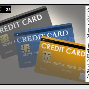 【クレジットカードの見直し】夫所有のクレカが酷すぎたので解約した