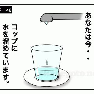 【無貯金夫が1000万円】お金を貯める上で重要『コップの水理論』