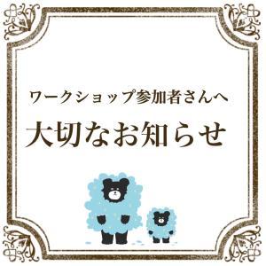 【お知らせ】4/11(土)ワークショップ開催延期のお知らせ