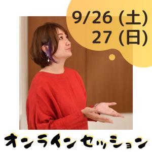 ★【9月】オンラインセッション募集