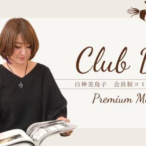 ★【10/10まで特別料金】CLUB D @白神美鳥子 公式オンラインサロンのご案内