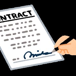 【英文契約書】Loan Agreement(金銭消費貸借契約書)の会計面チェックポイント5つ