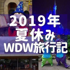 2019年夏休み WDW旅行記【フロリダ ディズニーワールド】