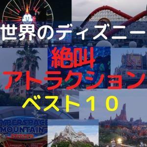 海外ディズニー 怖いアトラクション10選【絶叫アトラクション】