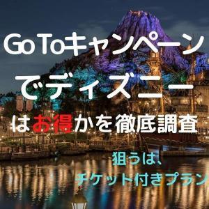 Go To キャンペーンを使って、東京ディズニーリゾートを予約【TDR】