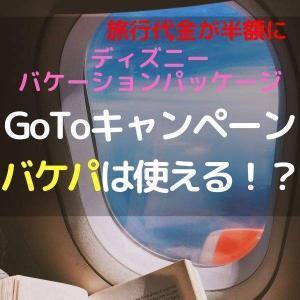 【バケパ】Go Toキャンペーンでバケーションパッケージを予約【TDR】