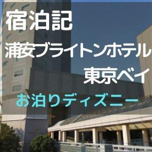 浦安ブライトンホテル東京ベイでお泊りディズニー【宿泊記】