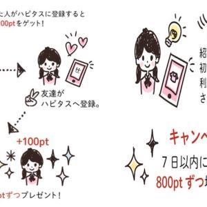 【ハピタス】シェアハピで1000円ゲット!!! 登録は完全無料♪