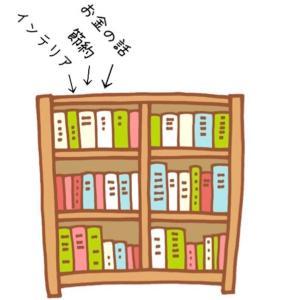 図書館で読みたい本をすぐに見つける方法