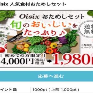 【oisix】ハピタス経由で初回1980円の野菜セットが無料でゲットできます!!