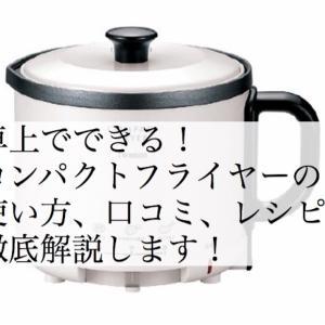 【卓上コンパクトフライヤー】使い方・レシピ・口コミ ツインバード EP-4694PW