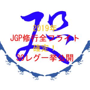 2019年JGP修行全フライトが確定! 行程を公開します!