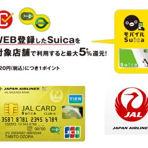 [全国対応] キャッシュレス還元でJALマイルを大量獲得する方法! モバイルSuica × JALカードSuica