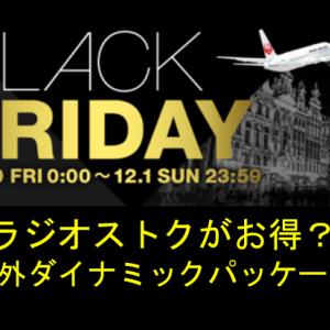 JALブラックフライデーはウラジオストクがお得です! ダイナミックパッケージ1万円割引セール
