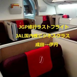 JGP修行ラストフライトはJAL国内線ビジネスクラス! SKY SUITE 成田→伊丹