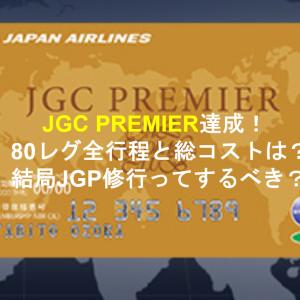 [JALマイル修行] JGP達成! 80レグ全行程と総コストは? 結局JGP修行ってするべき?