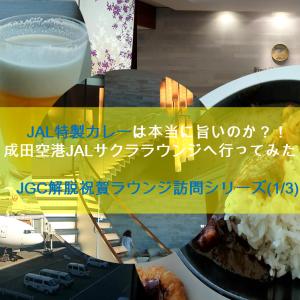 JAL特製カレーは本当に旨いのか?! 成田空港JALサクララウンジへ行ってみた!