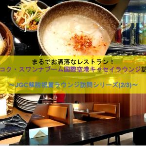 まるでお洒落なレストラン! バンコク・スワンナブーム国際空港キャセイラウンジ訪問記