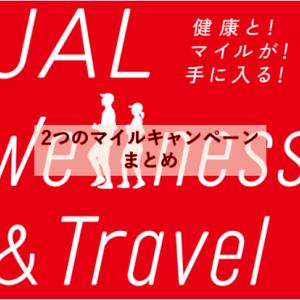 [最大3000マイル] JAL Wellness & Travel 2つの期間限定マイルキャンペーンまとめ