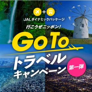 JAL国内ツアーでGo To トラベル対象商品の予約開始!予約上の注意点は? マイル付きプランも対象?