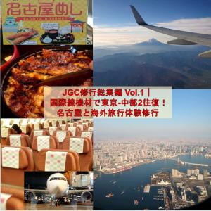 JGC修行総集編 Vol.1| 国際線機材で東京-中部2往復!名古屋と海外旅行体験修行