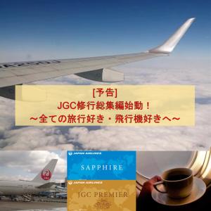 [予告]JGC修行総集編始動!~全ての旅行好き・飛行機好きへ~