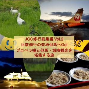 JGC修行総集編 Vol.2| 回数修行の聖地但馬へGo! プロペラ機と但馬・城崎観光を堪能する旅