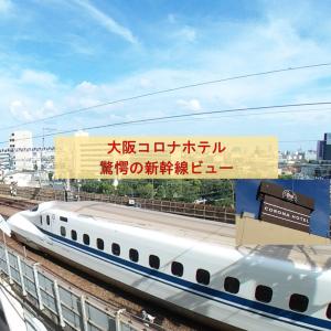 コロナに負けるな!大阪コロナホテルに宿泊~新大阪駅徒歩2分、圧巻の新幹線&飛行機ビュー~