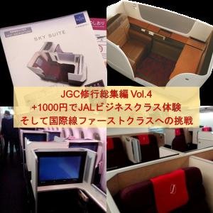 +1000円でJALビジネスクラス体験、そして国際線ファーストクラスへの挑戦 | JGC修行総集編 Vol.4