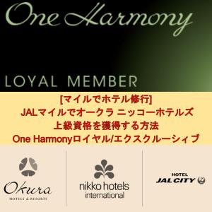 [マイルでホテル修行] JALマイルでオークラニッコーホテルズ上級資格を獲得する方法 | One Harmonyロイヤル/エクスクルーシィブ