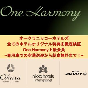 オークラニッコーホテルズ全てのホテルオリジナル特典を徹底検証| One Harmony ~専用車での空港送迎から朝食無料まで!~